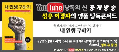 <내 인생 구하기> 명품 낭독 콘서트(7/23) - 7/16