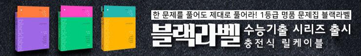 [고등참고서] 진학사 <블랙라벨 수능기출> 구매 이벤트 증정_김영민