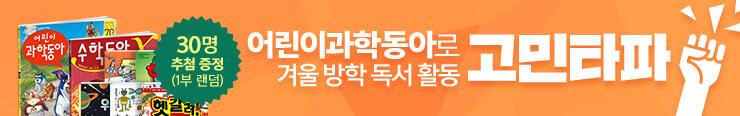 [잡지] 동아사이언스(잡지) 어린이과학동아 Vol.26호 구매 이벤트 추첨_김영민