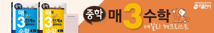 [중등참고서] 키출판사 <중학 매3수학> 출간 이벤트 증정_김영민