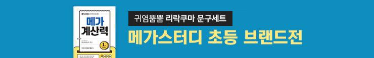 [초등참고서] 메가스터디 <메가 계산력> 구매 이벤트 증정_김영민