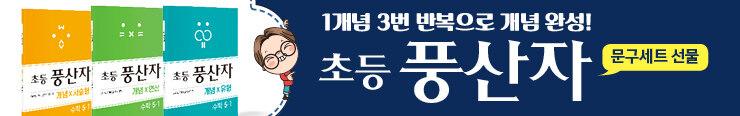 [초등참고서] 지학사 <초등 풍산자 수학 시리즈> 구매 이벤트 증정_김영민