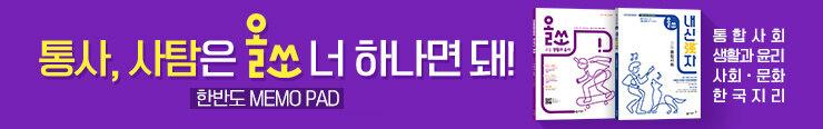 [고등참고서] 동아출판 <올쏘 시리즈> 구매 이벤트 증정_김영민