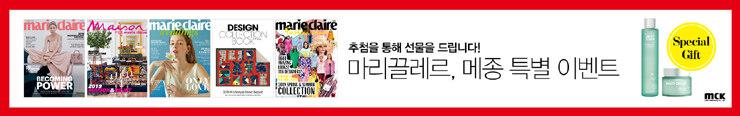 [잡지] MCK퍼블리싱 2019년 3월호 특별 선물 이벤트 추첨_김영민