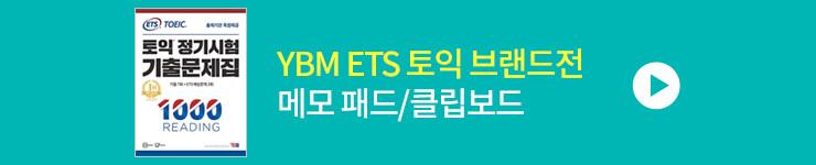 [외국어]YBM 토익 브랜드전