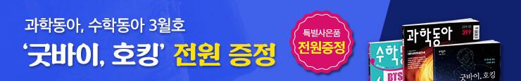 [잡지] 동아사이언스(잡지) <과학동아+수학동아 3월호> 구매 이벤트_김영민