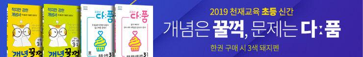 [초등참고서] 천재교육 <개념 꿀꺽/교과서 다품> 구매 이벤트 증정_김영민