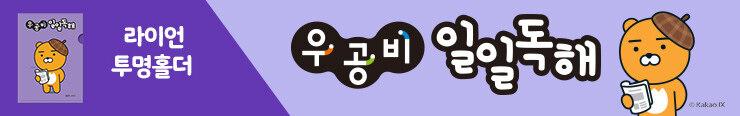 [초등참고서] 좋은책신사고 <2019 우공비 일일독해> 구매 이벤트 증정(노출용)_김영민