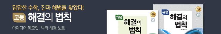 [고등참고서] 천재교육 <해결의 법칙> 구매 이벤트 증정_김영민
