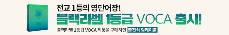 [고등참고서] 진학사 <블랙라벨 1등급 보카> 구매 이벤트 증정_김영민
