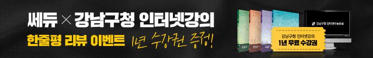 [중고등참고서] 쎄듀 <쎄듀x강남인강> 리뷰/한줄평 이벤트 추첨_김영민