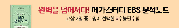 [고등참고서] 메가스터디 <19 EBS 분석노트 유사변형> 구매 이벤트 증정(노출용)_김영민
