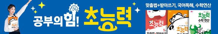 [초등참고서] 동아출판 <초능력 시리즈> 출간 이벤트 증정(노출용)_김영민
