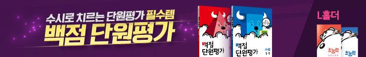 [초등참고서] 동아출판 <19-1학기 백점 단원평가> 구매 이벤트 증정_김영민