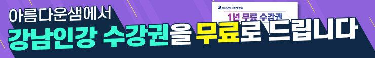 [고등참고서] 아샘 <아름다운샘 교재> 리뷰.100자평 이벤트 추첨_김영민