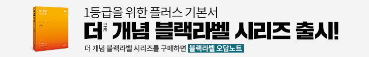 [고등참고서] 진학사 <더 개념 블랙라벨 수학1> 구매 이벤트 증정_김영민