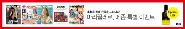 [잡지] MCK퍼블리싱 2019년 4월호 특별 선물 이벤트 추첨_김영민