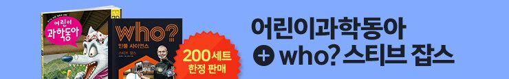 [잡지] 동아사이언스(잡지) <어린이과학동아+Who? 연간 기획전> 구매 이벤트_김영민
