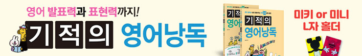 [초등참고서] 길벗스쿨 <기적의 영어낭독> 구매 이벤트 증정_김영민
