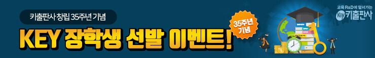 [초중고참고서] 키출판사 35주년 기념 장학생 선발 이벤트 웹노출_김영민