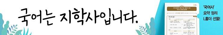 [중고등참고서] 지학사 <중.고등 국어 교재> 구매 이벤트 증정_김영민