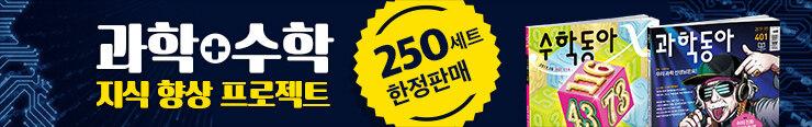 [잡지] 동아사이언스(잡지) <과학동아+수학동아 5월 합본호> 구매 이벤트_김영민