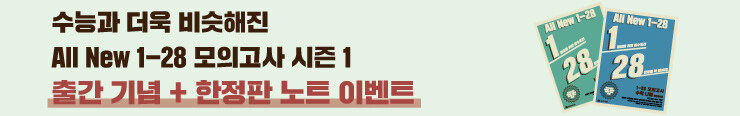 [고등참고서] 새이솔 <1-28 모의고사> 구매 이벤트 증정_김영민