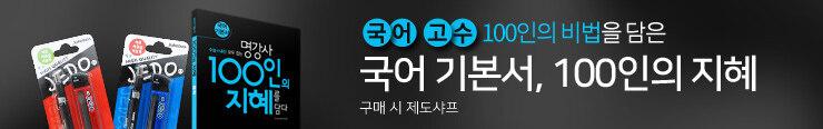 [고등참고서] 천재교육 <고등 100인의 지혜 문학> 구매 이벤트 증정_김영민