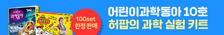 [잡지] 동아사이언스(잡지) <어린이과학동아 10호+허팝 과학 키트> 구매 이벤트_김영민