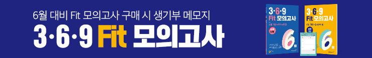 [고등참고서] 이지수능교육 <369 FIT 모의고사 수학가/수학나> 구매 이벤트 증정_김영민