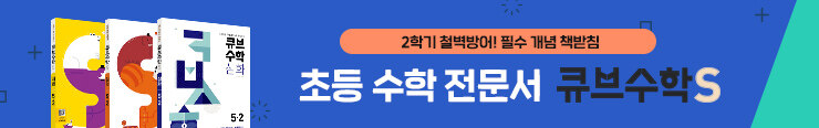 [초등참고서] 동아출판 <19-2학기 초등 큐브수학S> 구매 이벤트 증정_김영민