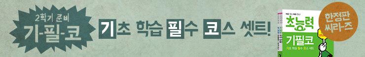 [초등참고서] 동아출판 <초등 기필코 세트> 출간 이벤트 웹노출_김영민