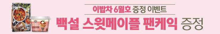 [잡지] 이밥차(그리고책) <이밥차 2019년 6월호> 구매 이벤트 노출용_김영민