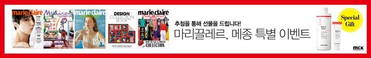 [잡지] MCK퍼블리싱 2019년 6월호 특별 선물 이벤트 추첨_김영민