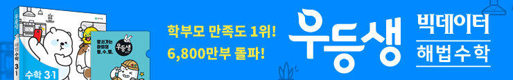 [초등참고서] 천재교육 <초등 우등생 수학> 구매 이벤트 증정_김영민