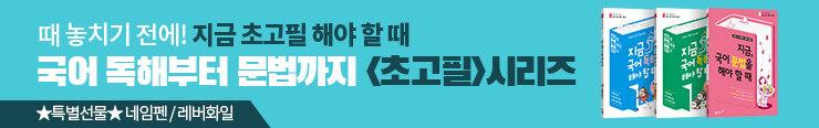 [초등참고서] 동아출판 <초고필 시리즈> 구매 이벤트 증정(1권이상_네임펜)_김영민