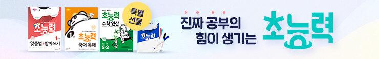 [초등참고서] 동아출판 <초능력 시리즈> 구매 이벤트 증정(노출용)_김영민