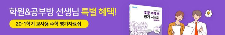 [초등참고서] 좋은책신사고 <20-1학기 초등수학 교사용 평가자료집> 구매 이벤트 증정_김영민