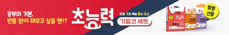 [초등참고서] 동아출판 <초능력 기필코 세트> 구매 이벤트 증정_김영민