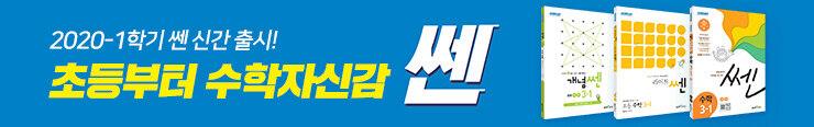 [초등참고서] 좋은책신사고 <초등 쎈시리즈> 웹노출_김영민