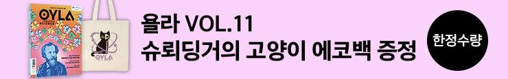 [잡지] 다른미디어 욜라OYLA Vol.11 구매 이벤트 노출용_김영민