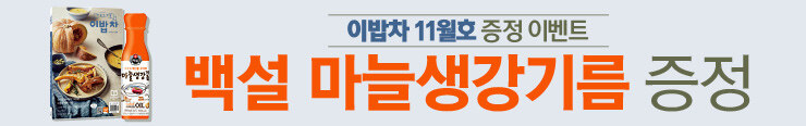 [잡지] 이밥차(그리고책) <이밥차 2019년 11월호> 구매 이벤트 노출용_김영민