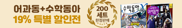 [잡지] 동아사이언스 <어과동/과동/수동> 구매 이벤트_김영민