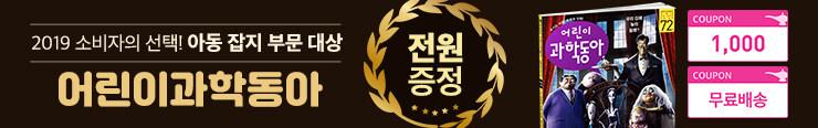 [잡지] 동아사이언스 <어린이과학동아 21호> 구매 이벤트_김영민