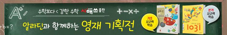 [초등참고서] 시매쓰출판 <시매쓰 영재 기획전> 구매 이벤트 증정_김영민