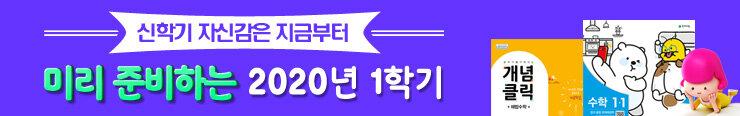 [초등참고서] 천재교육 <초등 수학 얼리버드> 구매 증정 이벤트_김영민