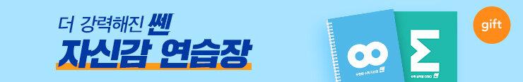 [중고등참고서] 좋은책신사고 <중고등 쎈> 구매 이벤트 증정_김영민