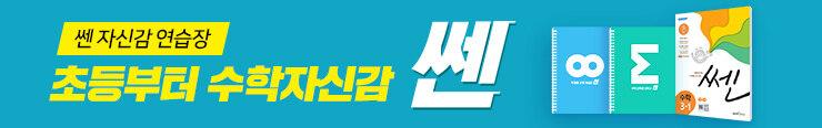 [초등참고서] 좋은책신사고 <2020-1 초등 쎈시리즈> 구매 이벤트 증정_김영민