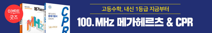 [고등참고서] 메가스터디 <메가헤르츠&CPR> 구매 이벤트 증정(노출용)_김영민