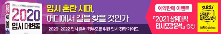 [중고등참고서] 스타북스 <2020 입시 대변동> 구매 이벤트 웹노출_김영민